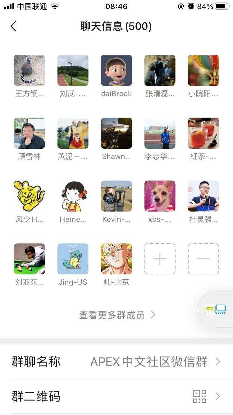 APEX中文社区微信群(1群)
